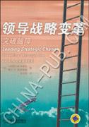 领导战略变革:突破脑障