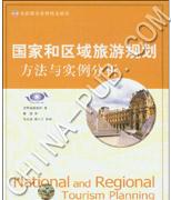 国家和区域旅游规划方法与实例分析