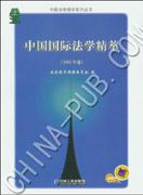中国国际法学精萃(2003年卷)