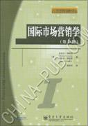 国际市场营销学(第6版)