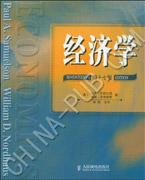 经济学(第17版)(保罗.萨缪尔森最新巨著)[按需印刷]