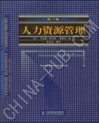 人力资源管理(第7版)