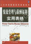[特价书]绩效管理与薪酬福利实用表格(原书第3次修订版)