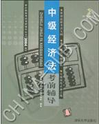 中级经济法考前辅导(附1CD盘)
