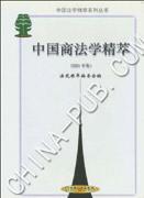 中国商法学精萃(2001年卷)