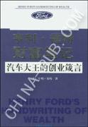 享利.福特财富笔记(汽车大王的创业箴言)