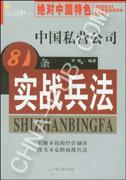 [特价书]中国私营公司81条实战兵法(只做不说的经营秘诀,攻无不克的商战兵法)