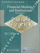 金融市场与金融机构(英文版.第3版)