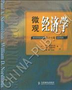 微观经济学(第17版)(保罗.萨缪尔森最新巨著)
