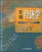 宏观经济学(第17版)(保罗.萨缪尔森最新巨著)