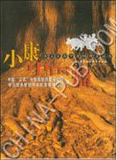 [特价书]小康中国痛:来自底层中国的调查报告