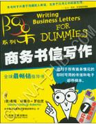 商务书信写作