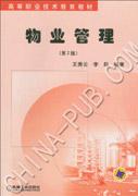 物业管理(第2版)