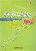商务沟通教程[按需印刷]