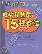 成功销售的15种方法
