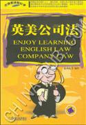 英美公司法