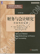 财务与会计研究:方法与方法论(原书第2版)[按需印刷]