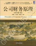 (特价书)公司财务原理(原书第7版)