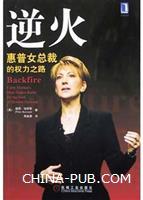 (特价书)逆火:惠普女总裁的权力之路