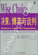 决策、博弈与谈判[按需印刷]