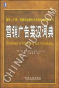 营销广告英汉词典