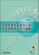 2004全国质量专业技术人员职业资格考试复习题解(第2版.附1CD)