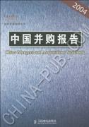 中国并购报告(2004)[按需印刷]