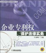 企业专利权保护法律实务