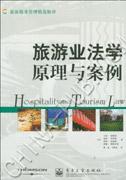 旅游业法学原理与案例