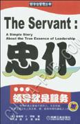 忠仆:领导就是服务