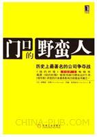 门口的野蛮人:历史上最著名的公司争夺战(《纽约时报》TOP1畅销书《福布斯》评诜的20本最具影响力的商业书籍之一)