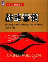 (特价书)战略营销(原书第7版)