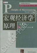 宏观经济学原理(第2版)