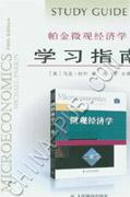帕金微观经济学学习指南(第5版)[按需印刷]