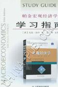 帕金宏观经济学学习指南(第5版)