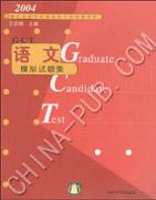 硕士专业学位研究生入学资格考试.语文模拟试题集