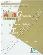 硕士专业学位研究生入学资格考试.英语考前辅导教程