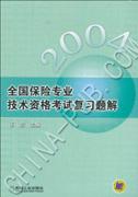 2004全国保险专业技术资格考试复习题解