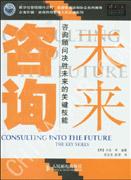未来咨询:咨询顾问决胜未来的关键技能[按需印刷]