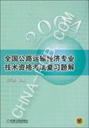 2004全国公路运输经济专业技术资格考试复习题解