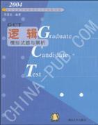 2004硕士专业学位研究生入学资格考试逻辑模拟试题与解析