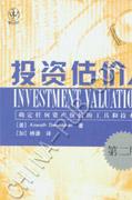 投资估价.上册:确定任何资产价值的工具和技术(第二版)