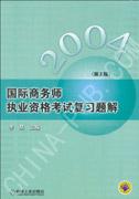 国际商务师执业资格考试复习题解(第2版)