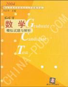 硕士专业学位研究生入学资格考试.数学模拟试题与解析