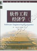 软件工程经济学