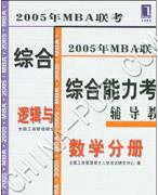 2005年MBA联考综合能力考试辅导教材(数学分册、逻辑与写作分册)