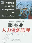 服务业人力资源管理[按需印刷]