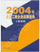 [特价书]2004年全球工商企业运营报告:了解规则