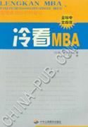 冷看MBA:发现成功经营的秘诀