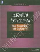 (特价书)风险管理与衍生产品